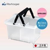 日本 Astage 手提可疊多功能收納籃 SPB-25C 型