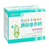 【南紡購物中心】【景岳生技】樂亦鈣益生菌粉包3g(60包/盒)