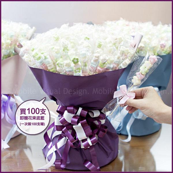 【特惠組--5入串裝小花朵棉花糖X100支+搭贈花束底籃1個】 二次進場禮物 生日分享 婚禮小物