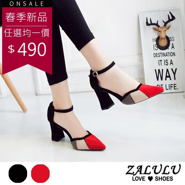 ZALULU愛鞋館 7CE231 摩登俏美人亮色拚色高跟鞋-黑/紅-35-39