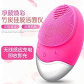 潔面儀 樂派竹炭硅膠潔面儀電動聲波震動美容洗臉儀毛孔清潔器家用洗臉刷