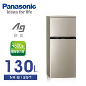 ★贈玻璃保鮮盒2入【Panasonic 國際牌】130L雙門電冰箱/亮彩金NR-B139T-R