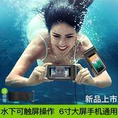 奧樂堡手機防水袋潛水套觸屏水下拍照游泳溫泉手機包蘋果oppo通用 卡布其诺