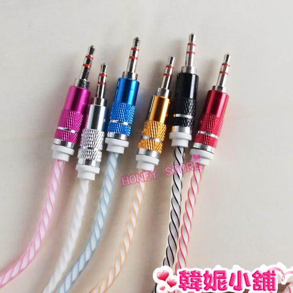 韓妮小舖  雙色亮彩 音頻線 音源線 轉接線 傳輸線 批發【SC0100】