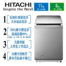 【24期0利率+基本安裝+舊機回收】HITACHI 日立 SFBWD12W 直立式洗衣機 11KG 公司貨