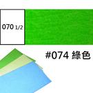 Beatrix Peacock Crepe 崧億 皺紋紙 074 綠色 約50*150cm