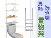 【DX475】頂天立地四層馬桶置物架SQ1859(免運) 洗衣機置物架 浴室收納架 置物架★EZGO商城★