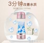 富氫杯  日本無氯電解負離子弱堿開水健康養生富氫水素水杯生成器YTL「榮耀尊享」