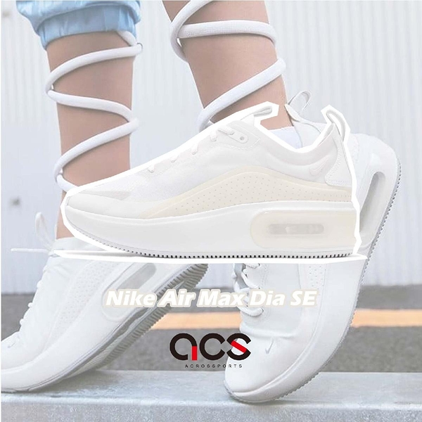 Nike 休閒慢跑鞋 Wmns Air Max Dia SE 白 米白 小白鞋 女鞋 運動鞋 【ACS】 AR7410-105
