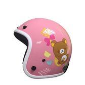 【東門城】華泰 K803 RK-06 拉拉熊 粉紅 復古帽