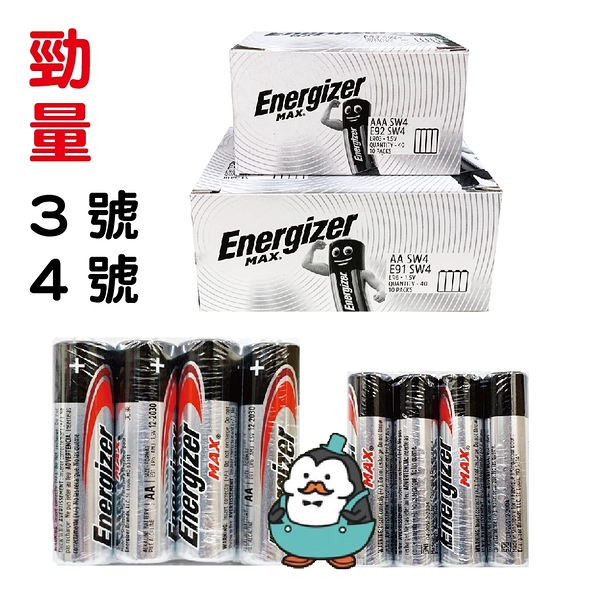 Energizer 勁量鹼性電池 max 3號AA 4號AAA 勁量電池 無汞