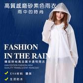 高質感素色磨砂雨衣 韓版【RC002】韓劇同款雨衣