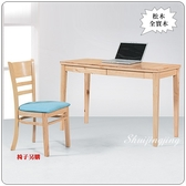 【水晶晶家具/傢俱首選】HT0371-1洛伊4呎松木全實木簡約雙抽書桌~~椅子另購