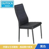 餐椅 椅子 馬可餐椅 2色可選【Outoca 奧得卡】