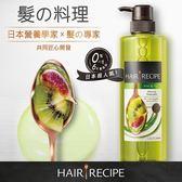 Hair Recipe 奇異果控油營養洗髮露530ML