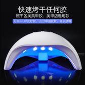 美甲光療機光療機速干美甲燈烘干機器光療led燈甲油膠烘干烤燈