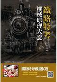 【2018年最新版】機械原理大意(鐵路特考適用)