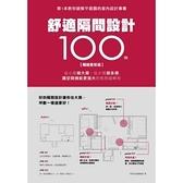 舒適隔間設計100例(暢銷更新版)從小房變大房.從少房變