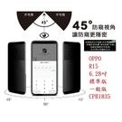 【防偷窺】OPPO R15 6.28吋 標準版一般版 CPH1835 全屏 防窺 全膠 滿版 滿膠 9H玻璃保護貼