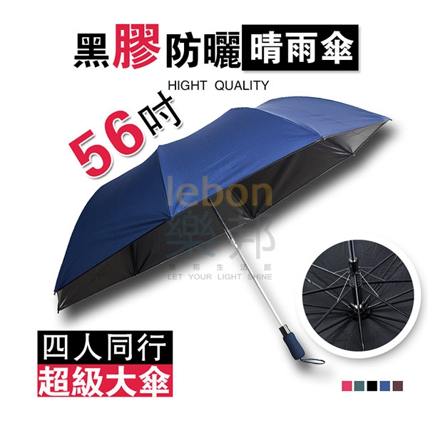 【樂邦】56吋 黑膠防曬 超級無敵大傘面 自動開 折疊 晴雨二用 四人雨傘