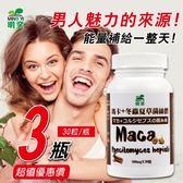 【明奕】瑪卡+冬蟲夏草菌絲體(30粒x3瓶)~增強體力可搭配紅麴薑黃丹蔘精氨酸精胺酸使用