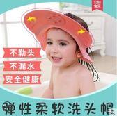 寶寶洗頭帽防水護耳嬰兒洗發帽神器小孩洗澡帽可調節硅膠兒童浴帽『韓女王』