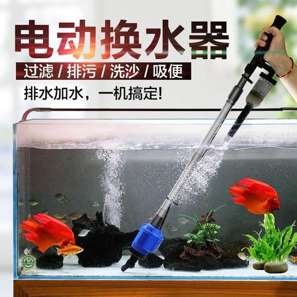 森森魚缸電動換水器水族箱魚便吸糞器洗沙器電動抽水器清潔工具 快速出貨