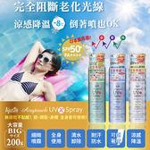 Ajuste 愛伽絲 高效防曬噴霧(200g) 香皂香氣/精油香氣/無香氣 3款可選【小三美日】