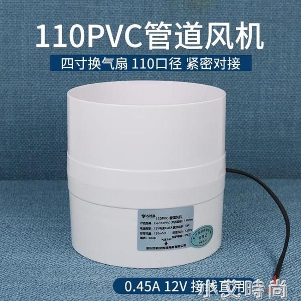 松下12V管道風機110PVC家用排氣扇4寸廁所衛生間抽風機小型靜音換 小艾新品