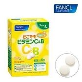 日本【Fancl】隨手維他命C&B嚼片 4週份-128531