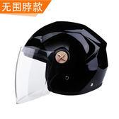 安全帽 DFG摩托車頭盔男女電瓶電動車頭盔四季夏季保暖安全帽半覆式半盔【壹電部落】