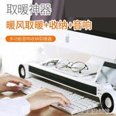 辦公室取暖器家用桌面速熱省電烤火學生宿舍節能小型暖風機暖手寶YDL