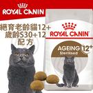 四個工作天出貨除了缺貨》FHN 新皇家飼料《絕育老齡貓12+歲齡S30+12》2kg