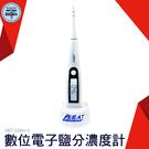 鹽度測試儀 數位電子鹽度計 測醬汁 鹽溶液測量 餐飲必備 高精度 精密鹽度計 DSM+3