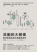 (二手書)流動的大都會:黎辛斯基的城市規畫再思考