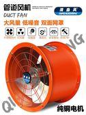 12寸圓筒管道風機工業排氣扇強力排風換氣扇廚房油煙抽風機 220v  汪喵百貨