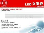 旭光 LED 18W 6500K 白光 4尺 全電壓 支架燈 層板燈(含串接線) _ SI430044