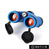 望遠鏡 兒童望遠鏡玩具高倍高清雙筒望遠鏡兒童學生小孩寶寶望遠鏡
