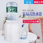 飲水機 簡易飲水機台式家用小型迷你壓水器按壓器桶裝水抽水器手壓式支架 名創家居