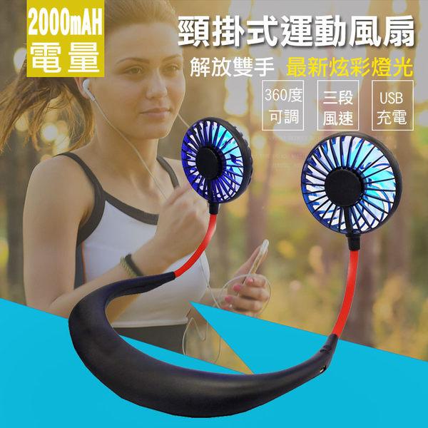 ✪升級款炫彩燈光✪USB頸掛式運動風扇 掛脖子懶人風扇 隨身雙頭迷你電扇 USB充電小風扇  【LF076】