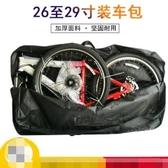 26至29寸裝車包腳踏車山地車