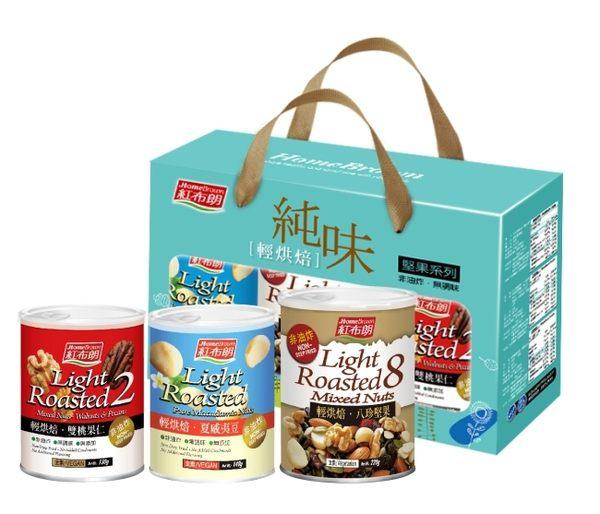 【紅布朗】輕烘焙‧堅果禮盒(3罐/組)