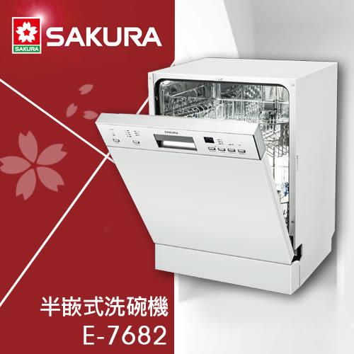 【有燈氏】櫻花 半嵌式 洗碗機 60cm 安裝限北北基【E-7682】