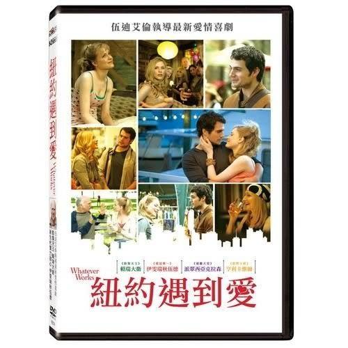 紐約遇到愛 DVD (購潮8)