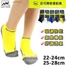 足弓襪 機能 壓力運動短襪 氣墊 透氣 ...