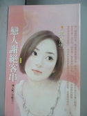 【書寶二手書T7/言情小說_GNL】戀人謝絕客串_單飛雪