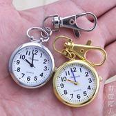 懷錶老人清晰大數字男士懷錶鑰匙扣掛表學生考試用石英防水手表表 igo街頭潮人