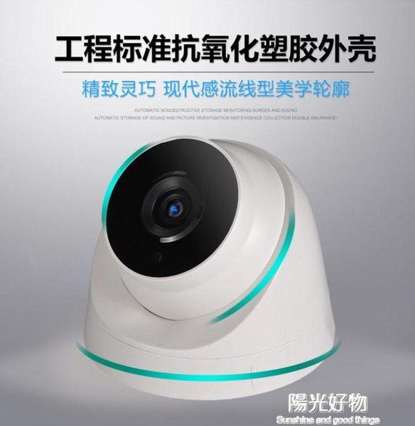 攝像頭半球網路攝像機200萬1080數字監控內置POE供電相容海康大華 NMS陽光好物