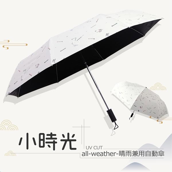 【RainSky】小時光│晴雨兼用_自動傘 / 抗UV傘黑膠傘晴雨傘防風傘超輕傘洋傘折疊傘遮陽傘防曬傘+1