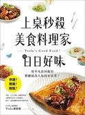 (二手書)上桌秒殺美食料理家的日日好味 :快速、簡單、輕鬆,用平凡食材做出餐廳最..